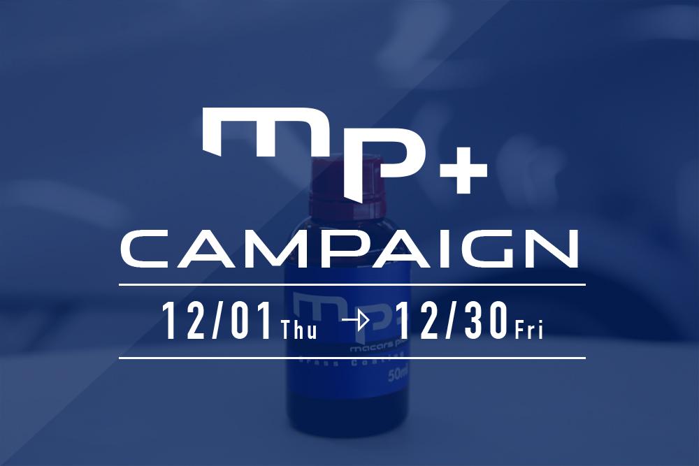 mp+ コーティングキャンペーン!!
