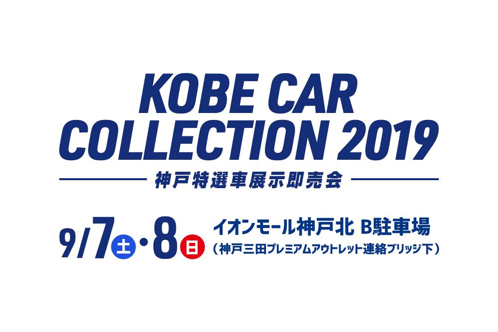 神戸カーコレクション2019!!